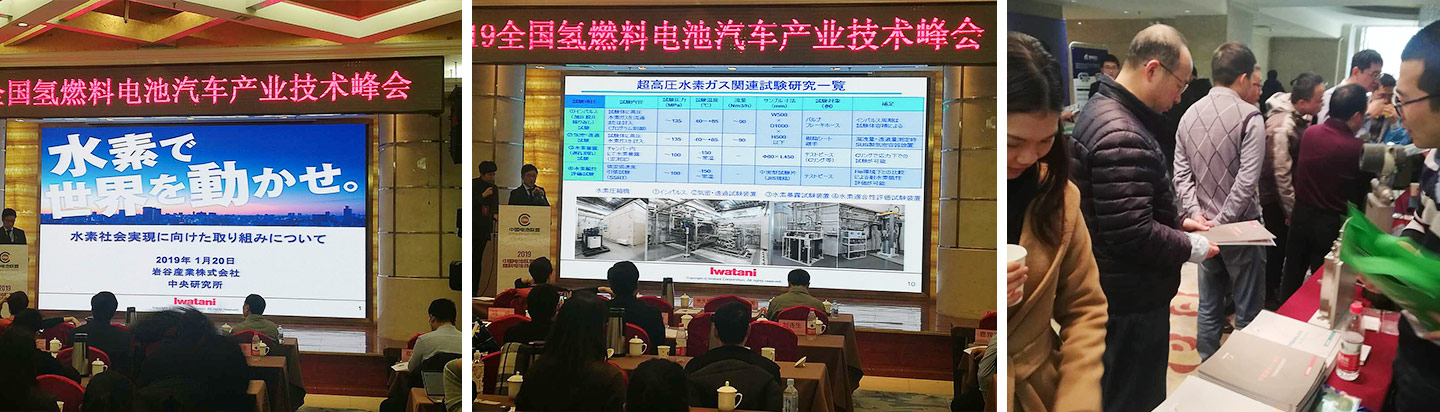 China International Hydrogen And Fuel Cells And Hydrogen Stotion